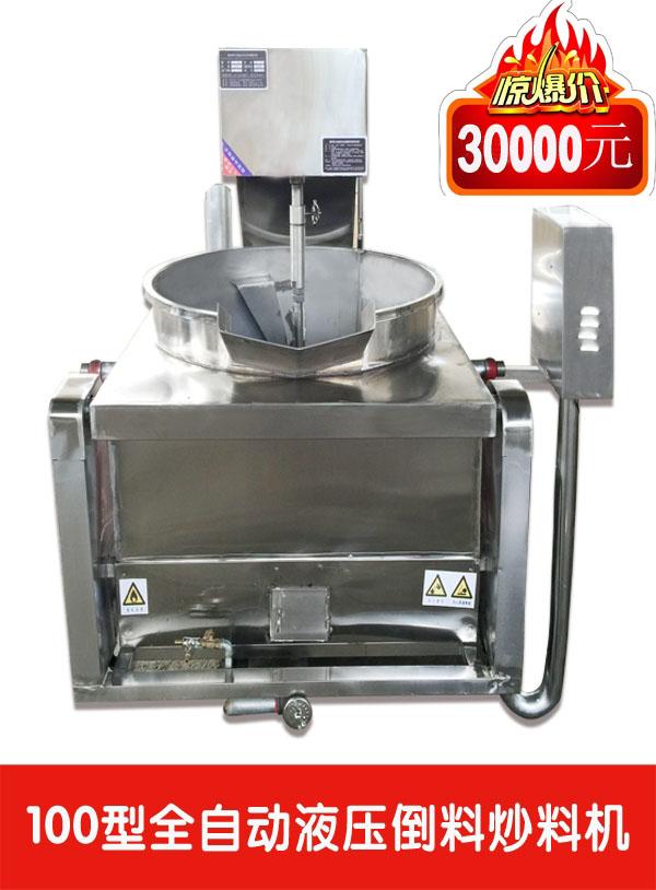 唐师傅全自动液压倒料火锅炒料机100型
