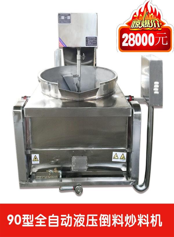 唐师傅火锅炒料机液压倒料90型