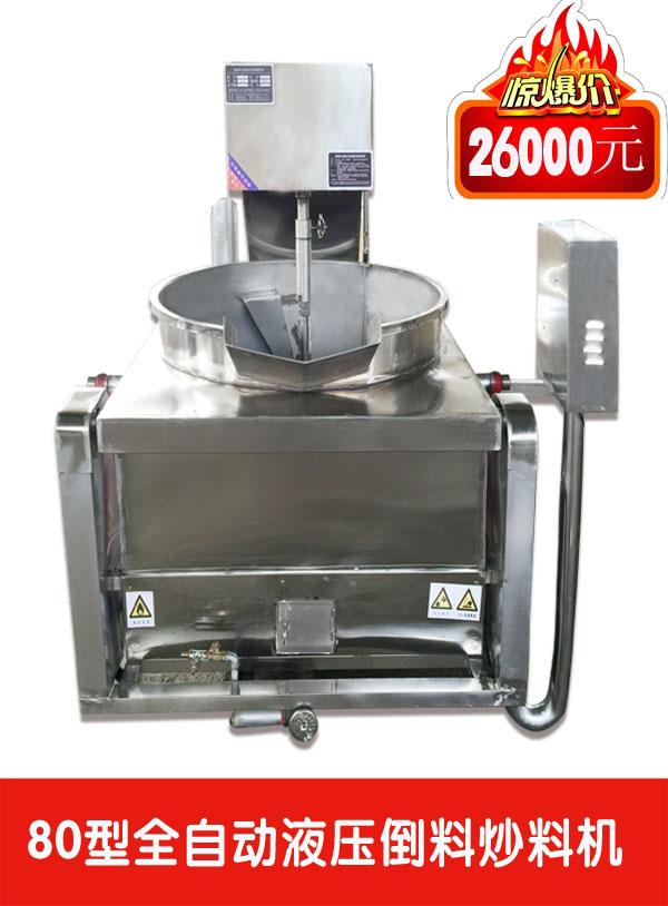 唐师傅炒料机液压80型